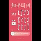 知乎周刊・爱情的 36 个秘密(总第 092 期)