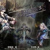 全职高手 3 - 全職高手 3 [A Professional Master 3] |  蝴蝶蓝 - 蝴蝶藍 - Hudielan