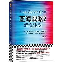 蓝海战略2:蓝海转型 公认为具有标志性和影响力的管理学著作,《蓝海战略2:蓝海转型》是《蓝海战略》的续作