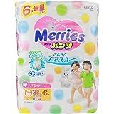 花王(Merries)拉拉裤增量装 加大号学步裤XL44片 (适合12-22kg ) (日本原装进口,三倍透气)