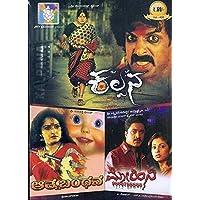 Kalpana/Athmabandhana/Mohini (3-in-1 Movie Collection)