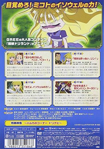 Tanken Driland - Vol.5 [Japan DVD] PCBP-52855