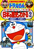 (Learning Series of Doraemon) capture interesting social studies of Doraemon - know the history of Japan <2 Warring States period - Heisei Period> (1994) ISBN: 4092531540 [Japanese Import]