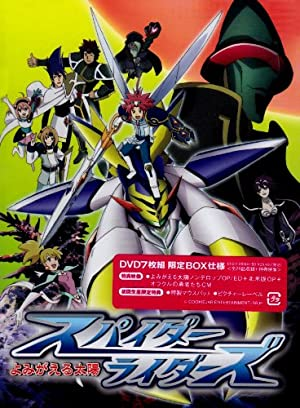 EMOTION the Best スパイダーライダーズ ~よみがえる太陽~ DVD-BOX
