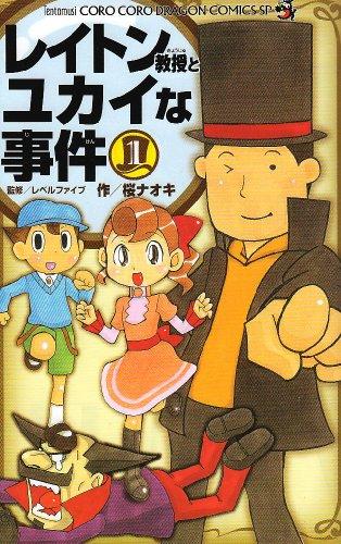 レイトン教授とユカイな事件 第1巻 (コロコロドラゴンコミックス)