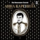 Anna Karenina Vol. 2 [Russian Edition] Audiobook by Leo Tolstoy Narrated by Aleksey Bagdasarov