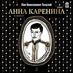 Anna Karenina Vol. 2 [Russian Edition]