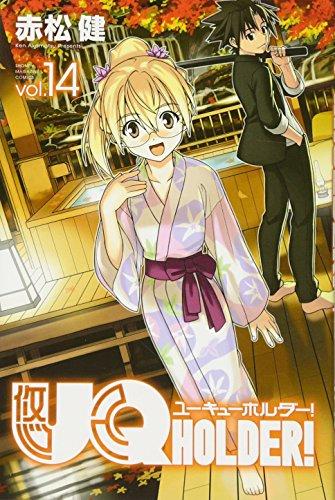 UQ HOLDER!(14) (講談社コミックス)