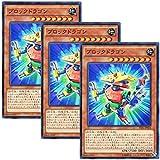 【 3枚セット 】遊戯王 日本語版 TDIL-JP034 ブロックドラゴン (ノーマル)
