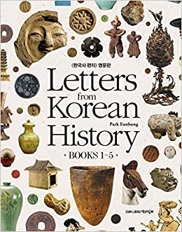 Letters from Korean History (Box set): Eun Bong Park, Translation by Ben Jackson: 9791186293461: Amazon.com: Books