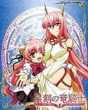 星刻の竜騎士 第6巻 [DVD]