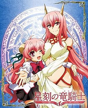 星刻の竜騎士 DVD