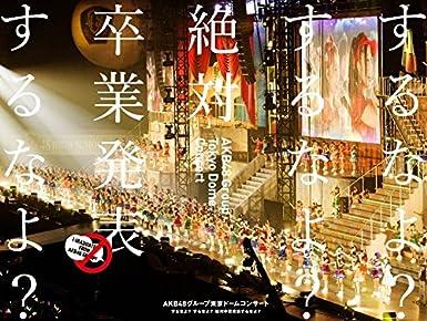 Amazon com: Akb48 - Akb48 Group Tokyo Dome Concert Surunayo