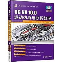 UG NX 10.0运动仿真与分析教程