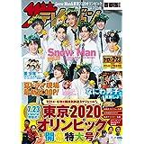 ザテレビジョン 2021年 7/23号