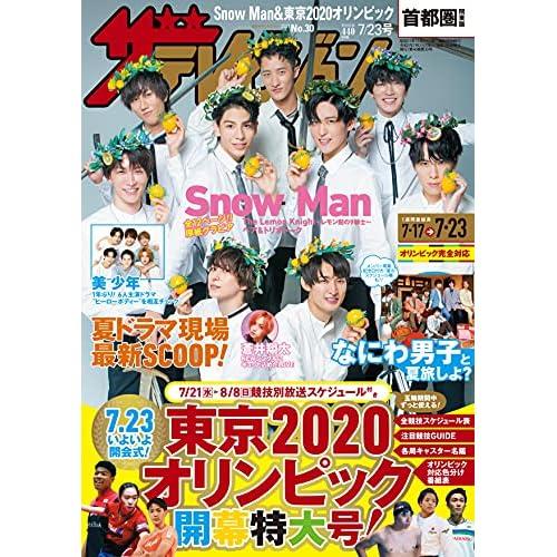 ザテレビジョン 2021年 7/23号 表紙画像