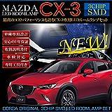 CX-3 MAZDA 車検対応LEDルームランプセット 工具付 取説付 型取り設計 車検対応