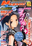 Megami MAGAZINE Creators 2010年 08月号