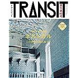 TRANSIT 2018年Vol.40 小さい表紙画像