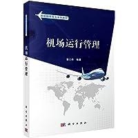 民航特色专业系列教材:机场运行管理