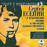 Yesenin v ispolnenii avtora i masterov khudozhestvennogo slova: Teatr u mikrofona | Sergey Yesenin