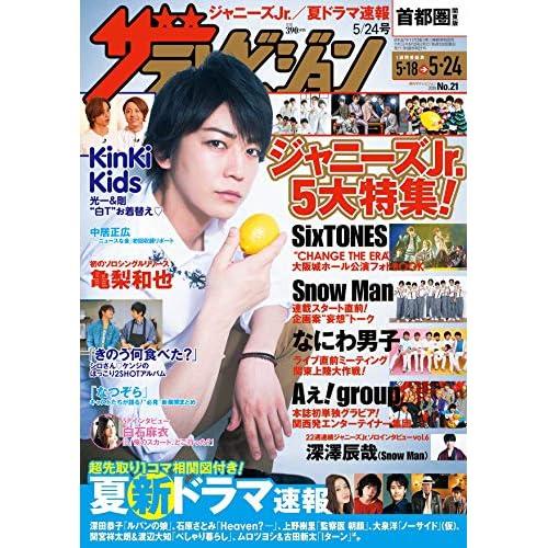 ザテレビジョン 2019年 5/24号 表紙画像