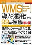図解入門ビジネス WMS導入と運用のための99の極意 [第2版]