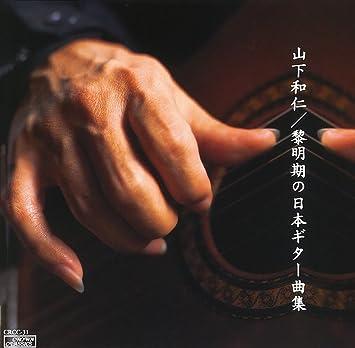 Amazon | 黎明期の日本ギター曲...