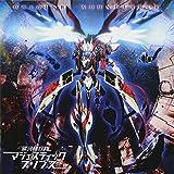 Animation Soundtrack - Galactic Armored Fleet Majestic Prince (Ginge Kikotai Majestic Prince) Soundtrack [Japan CD] THCA-60022 by Animation Soundtrack