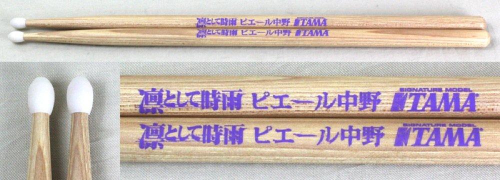 TAMA H-NPN ピエール中野 シグネチャー ドラムスティック×12セット   B01049UJES