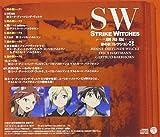 Strike Witches - Movie Hime Uta Collection 3 Minna Dietlinde Wilcke.Erica Hartmann.Gertrud [Japan CD] COCX-38314