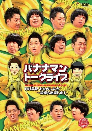 ライブミランカ バナナマントークライブ「日村勇紀のおたのしみ会~設楽も出席します」 [DVD]