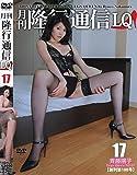 月刊 隆行通信LQ Legs Queen No.17 斉藤陽子 [DVD]