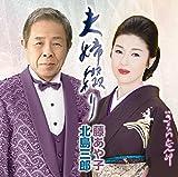 Ayako Fuji - Kaikyo Shigure [Japan CD] MHCL-2601