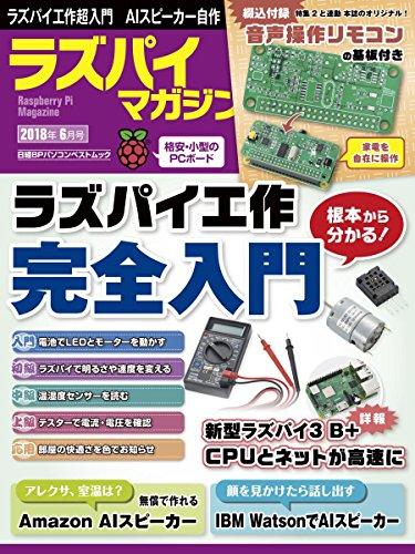 ラズパイマガジン 2018年6月号 (日経BPパソコンベストムック)
