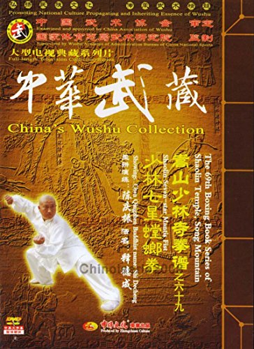 (Out of print) Boxing Skill Book Series of Songshan Shaolin Seven-star Mantis Fist by Shi Decheng 2DVDs - No.069