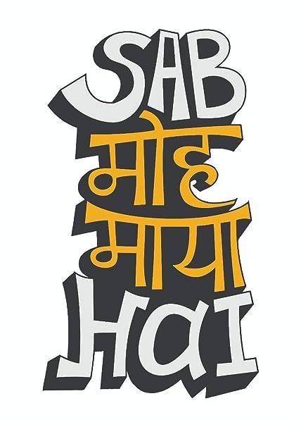 PRINTELLIGENT Sab MOH Maya Hai Funny Quotes Vinyl Theme