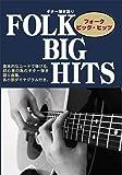 ギター弾き語り フォークビッグヒッツ 基本的なコードで弾ける、初心者の為のギター弾き語り曲集。各小節ダイヤグラム付き。 ([楽譜])