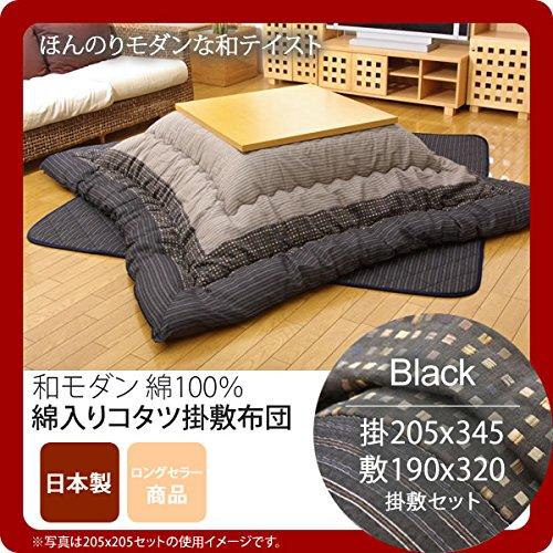 ブラック(black) 205×345 しじら こたつ厚掛敷布団セット 日本製   B0784RWGKP