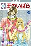 OU NO IBARA 13 (TOSUISHA ICHI RACI COMICS) (Japanese Edition)