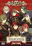 Meiji Tokyo Renka - Haikara Roman Gekijou Vol.2 (2DVDS) [Japan DVD] MOVC-31