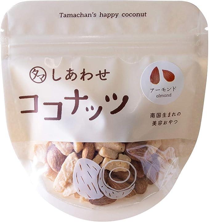 しあわせココナッツ70g (ココナッツ&アーモンド)