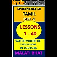 SPOKEN ENGLISH TAMIL : PART 1 (1 TO 40)
