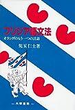 フリジア語文法―オランダのもう一つの言語
