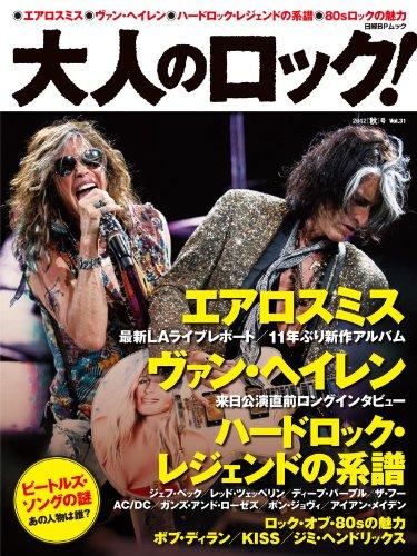 大人のロック!2012[秋]号 (日経BPムック)