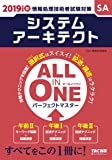 ALL IN ONE パーフェクトマスター システムアーキテクト 2019年度