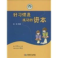 家庭教育书架:好习惯是成功的资本