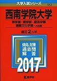 西南学院大学(神学部・商学部・経済学部・国際文化学部−A日程) (2017年版大学入試シリーズ)