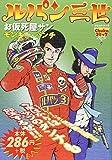 Lupin III get asphyxia ya San (Chuko comic Lite 36) (2002) ISBN: 4124105320 [Japanese Import]