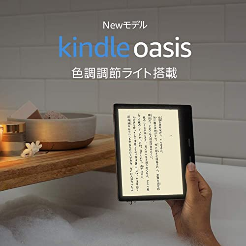 Kindle Oasis (Newモデル)